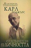 Израстването на личността - Карл Роджърс - книга
