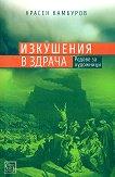 Изкушения в здрача - Красен Камбуров -