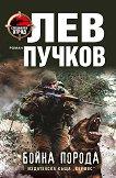 Бойна порода - Лев Пучков - книга