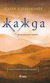 Жажда - Захари Карабашлиев - книга