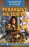 Реваншът на Тангра - Андрея Илиев -