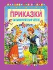 Приказки за самостоятелно четене - том 3 - детска книга