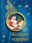 Коледен подарък - комплект за момчета от 6 до 8 години - Син комплект - книга