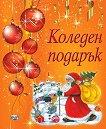 Коледен подарък - комплект за момчета от 8 до 12 години - Оранжев комплект -