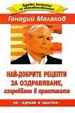 Най-добрите рецепти за оздравяване изпробвани в практиката - Генадий Малахов -