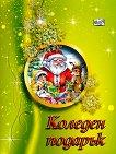 Коледен подарък - комплект за деца от 5 до 8 години - книга