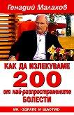 Как да излекуваме 200 от най-разпространените болести - Генадий Малахов -