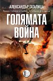 Голямата война - Александър Гаталица -
