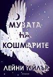 Мечтателя странник - книга 2: Музата на кошмарите - Лейни Тейлър -