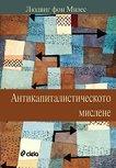 Антикапиталистическото мислене - Лудвиг фон Мизес - книга