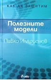 Как да защитим: Полезните модели + CD - Павко Иларионов -