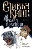 Четири след полунощ - книга 2: Библиотечна полиция. Роден от мрака - Стивън Кинг -