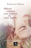 Някога навярно съм вървяла по мека трева - Каролина Шути -