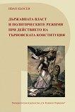 Държавната власт и политическите режими при действието на Търновската конституция - Иван Кьосев -