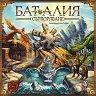 Баталия: Сътворяване : Battalia: The Creation - Стратегическа игра -