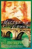 Мостът на Дрина - книга
