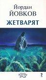 Жетварят - Йордан Йовков -