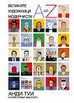 Великите художници модернисти - Анди Туи, Кристофър Мастърс - книга
