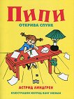 Пипи открива спунк - Астрид Линдгрен - детска книга