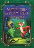 Златна книга на българските приказки -