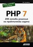PHP 7 - 200 готови решения на практически задачи - D.K. Academy -