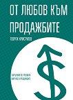 От любов към продажбите - Георги Христулев - книга