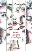 Десет женски изневери - Катя Антонова -