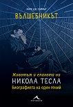 Вълшебникът Животът и епохата на Никола Тесла -
