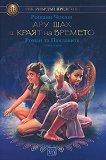 Ару Шах и краят на времето - книга 1 -