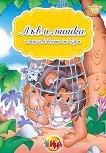 Приказки с игри: Лъв и мишка и още две басни от Езоп -