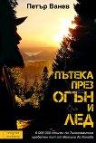 Пътека през огън и лед - Петър Ванев - книга