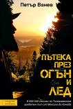 Пътека през огън и лед - Петър Ванев -