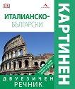 Италианско-български двуезичен картинен речник - разговорник