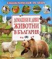 Домашни и диви животни в България - енциклопедия за деца -