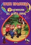 7 приказки за лека нощ: Трите прасенца - книга