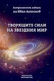 Творящите сили на звездния мир - Иван Антонов -