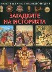 Илюстрована енциклопедия: Загадките на историята - Силви Дерем -