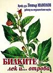 Билките - лек и... отрова - Проф. д-р Петър Манолов -
