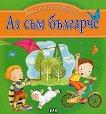 Моите първи стихотворения: Аз съм българче - детска книга