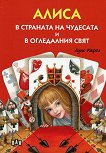 Алиса в страната на чудесата и в огледалния свят - Луис Карол - книга