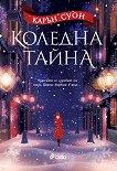 Коледна тайна - Карън Суон - книга