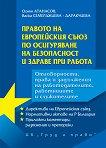 Правото на Европейския съюз по осигуряване на безопасност и здраве при работа - Огнян Атанасов, Васка Семерджиева - Даракчиева -