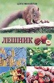 Лешник - Цоло Михайлов - книга