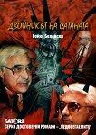 Двойникът на Сатаната - Бойко Беленски -