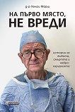 Д-р Хенри Марш : На първо място, не вреди -