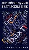 Персийски думи в българския език - Д-р Хаджар Фиюзи - книга