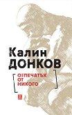 Отпечатък от никого - Калин Донков -