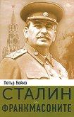 Сталин и франкмасоните - Петър Бойко - книга