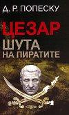 Цезар, шута на пиратите - Д. Р. Попеску -