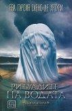 Мълчанието на белия град - книга 2: Ритуалите на водата - Ева Гарсия Саенс де Уртури -